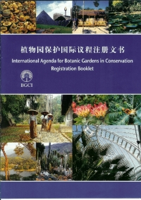 IABG registration booklet